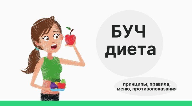 buch-dieta-podrobnoe-opisanie-printsip-pitaniya-i-menyu-na-kazhdyj-den-2
