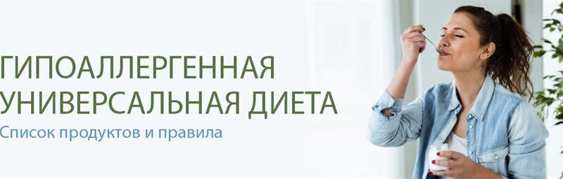 gipoallergennaya-universalnaya-dieta-menyu-spisok-zapreshhennyh-i-razreshennyh-produktov-pravila-2