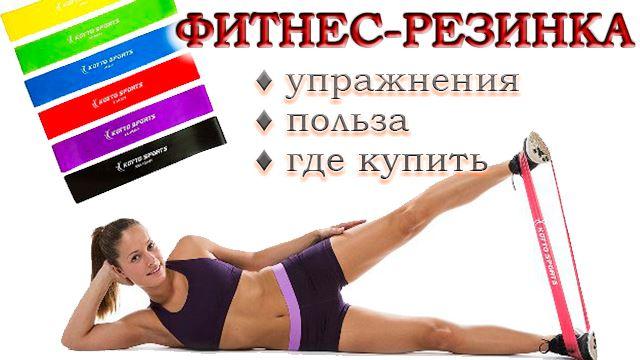 kakaya-polza-ot-fitnes-rezinok-2