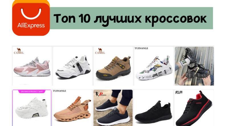 muzhskie-i-zhenskie-krossovki-s-aliekspress-kak-iskat-kak-vybrat-top-luchshih-otzyvy-2