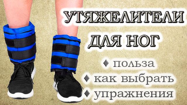 utyazheliteli-dlya-nog-dlya-chego-nuzhny-i-kak-vybrat-2